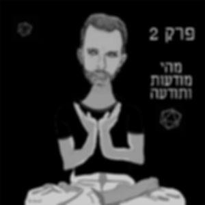 פודקאסט תחנת ירח פרק 2 מודעות ותודעה