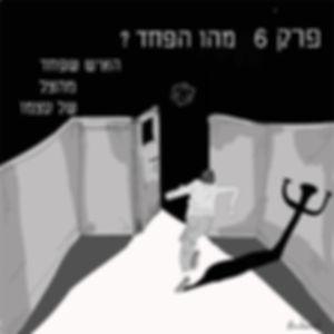 פודקאסט תחנת ירח פרק 6 מהו הפחד