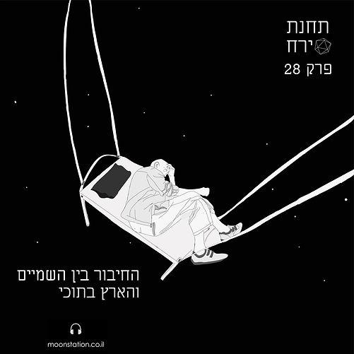 פודקאסט - תחנת ירח - פרק 28 - החיבור בין השמיים והארץ בתוכי