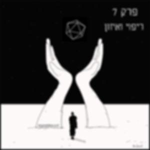 פודקאסט תחנת ירח פרק 7 ריפוי ואיזון