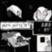 פודקאסט תחנת ירח פרק 9 על בדידות ודיכאון