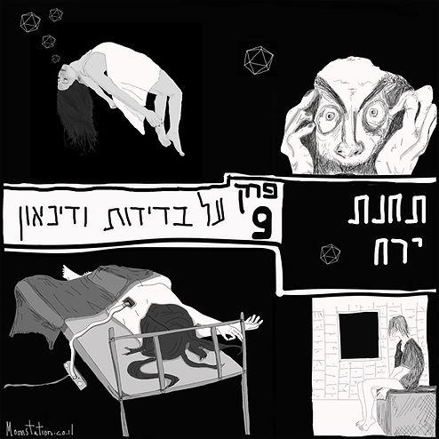 פודקאסט תחנת ירח פרק 9 - על בדידות ודיכאון