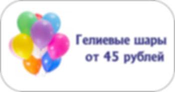 шары от 45 рублей.jpg
