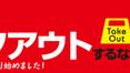 【小倉北区 テイクアウトするならココ!!】に多数のご応募、誠に有難うございました。 先着順で掲載店10店になりましたので、初回号の応募を締め切らせていただきます。