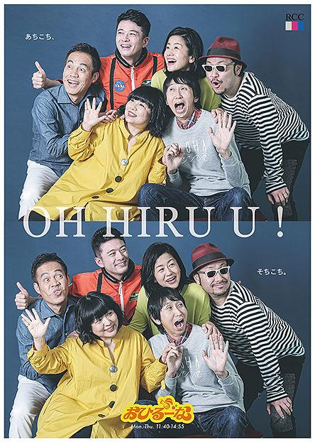 おひるーな2020ポスター_修正_OL.jpg