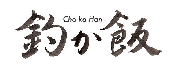 chokahan_logo_入稿.jpg