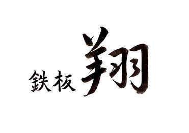 鉄板翔LOGO.jpg