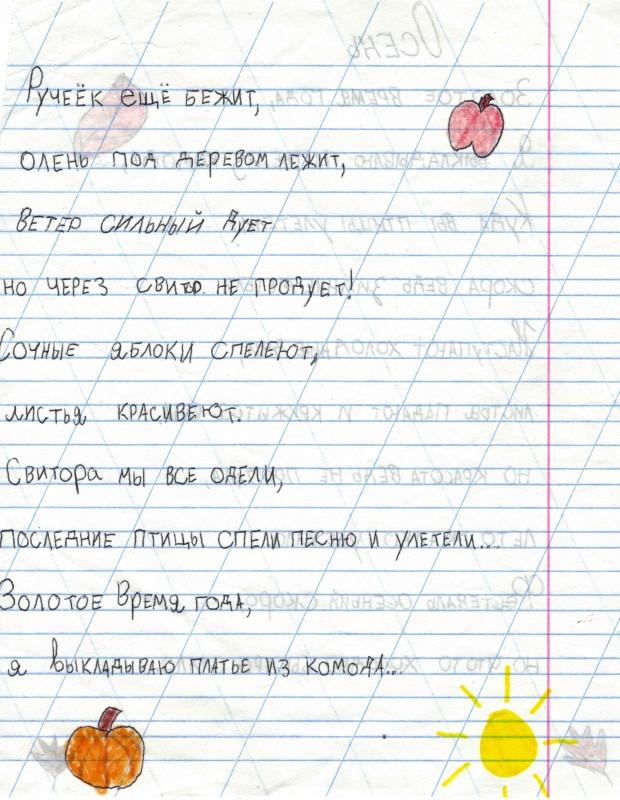 Валерия Малина, 10 л., 2-ая часть стих-ия