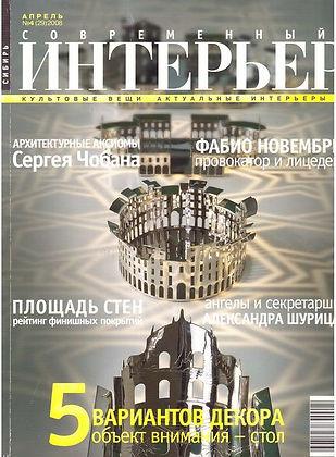 2008.04_СоврИнт_Полноцвет_Страница_1_res