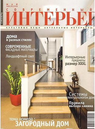 2008.05_СоврИнт_Культурный микс_Страница
