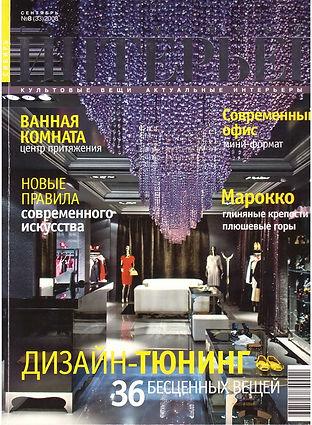2008.09_СоврИнт_Рецепт для гурмана_Стран