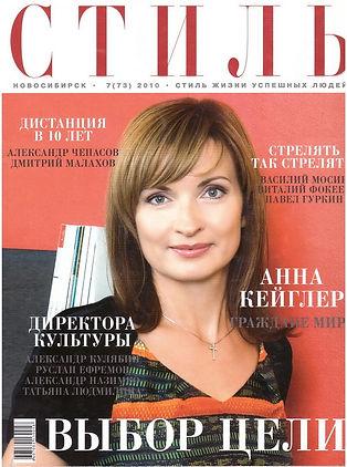 2010.12_(№7(73)Пространство для жизни_Ст