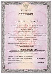 Лицензия Мин.Культуры_Арх.бюро А+С_Стран