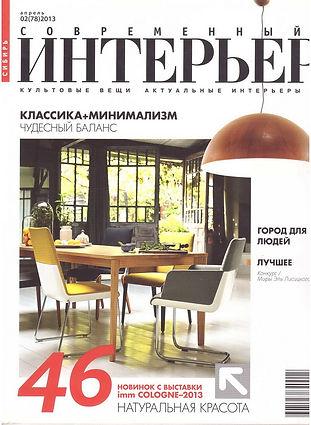 2013.04_СоврИнт_Чудесный баланс_Страница