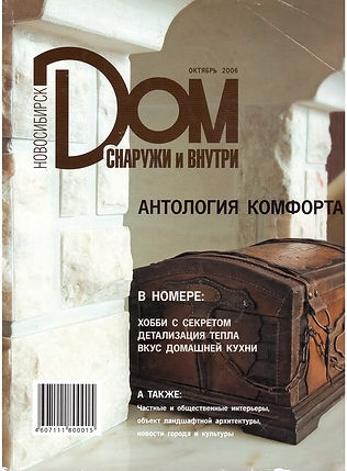 2006.10_ДомСнВнутри_Критерий успешности_