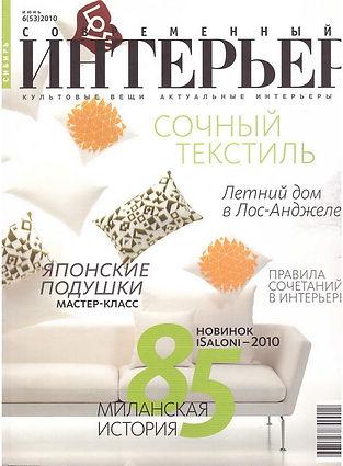 2010.06_СоврИнт_Знаки времени_Страница_1
