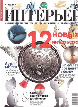 Миляева Светлана (1)_Страница_1.jpg