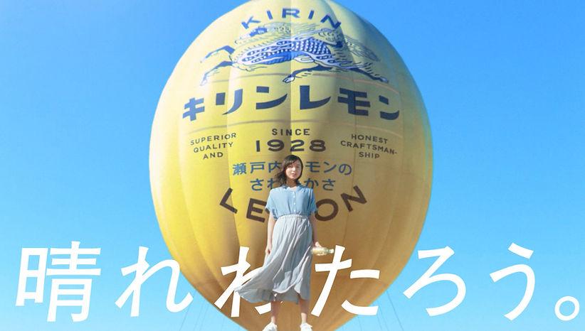 キリンレモン /「晴れわたろう。」篇 / TVCM
