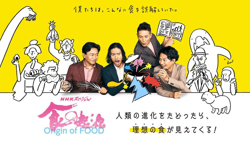 NHKスペシャル / 食の起源 / Projection