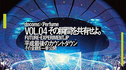 docomo × Perfume/ FUTURE-EXPERIMENT