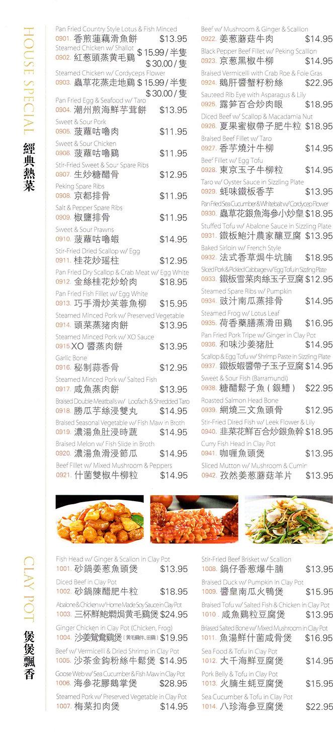 dinner menu P4.jpg