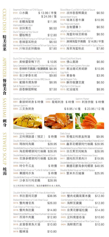 dinner menu P2.jpg