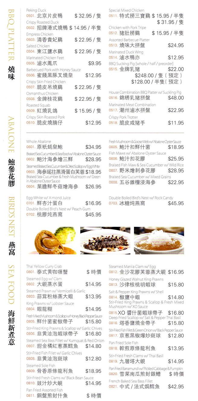 dinner menu P3.jpg