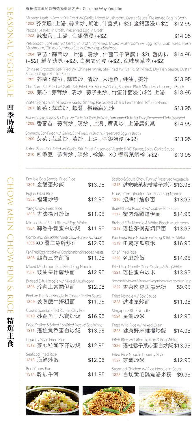 dinner menu P6.jpg