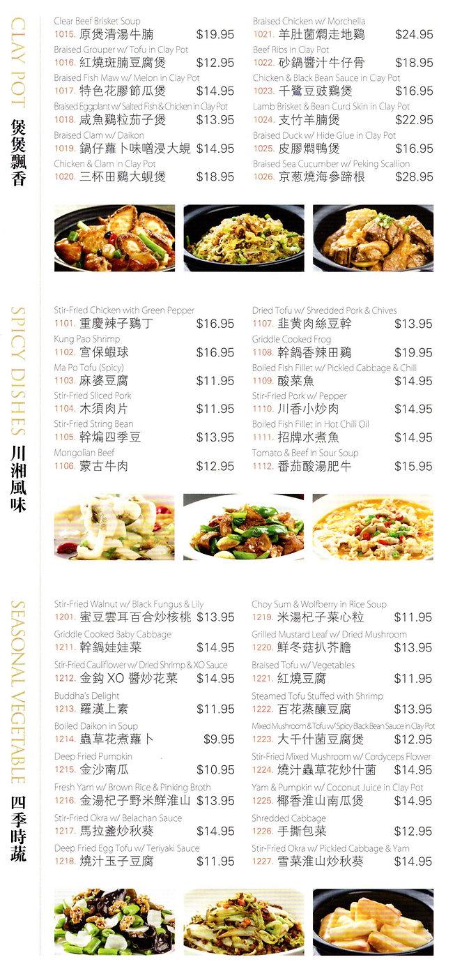 dinner menu P5.jpg