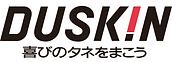 ダスキン_logo.png