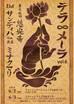 東京 板橋 慈光寺で行われる【テラ∞メーラvol.6】に、キッチンカーで出店する事が決定しました!6/2-3