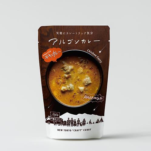 アルゴンカレー(1食)