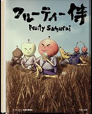 フルーティー侍書籍