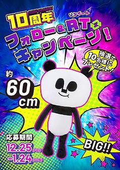 キャンペーン_201223_アートボード 1.jpg