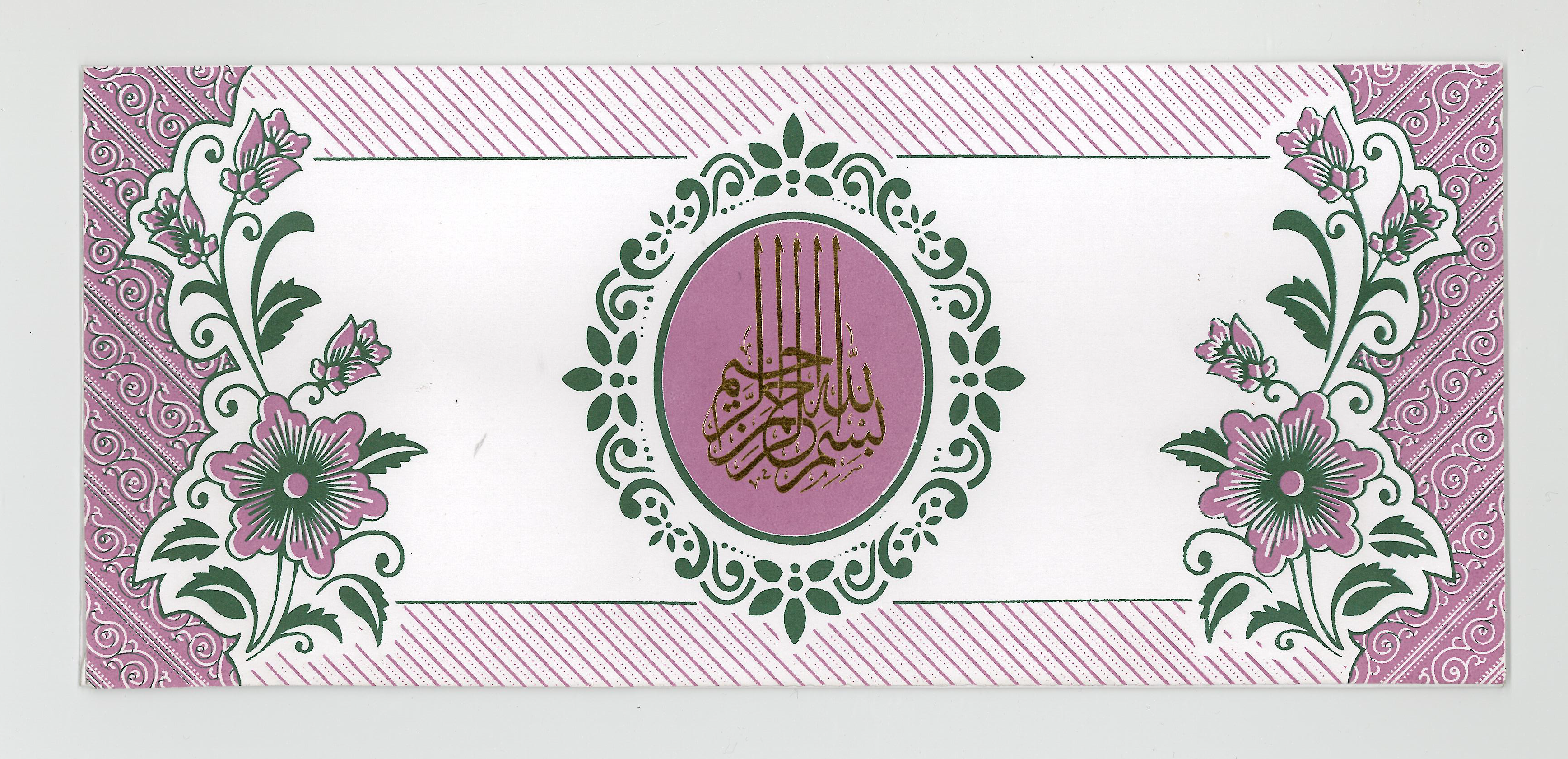 A28- Purple-Green (Bismillah)