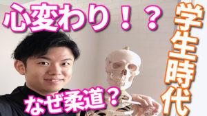 【自己紹介 part4】まさに心変わり!? なぜ柔道を??
