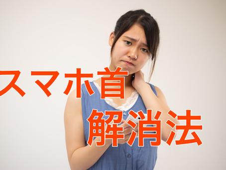 【スマホ首】解消法
