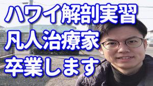 【ハワイ解剖実習】凡人治療家卒業します!!