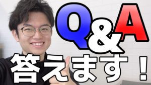 【Q&A】答えます!