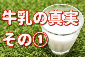 牛乳の真実 その①