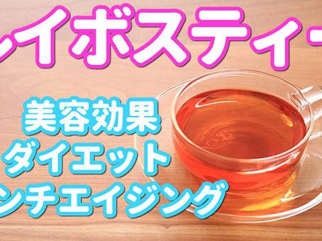 【ルイボスティー】ダイエット・アンチエイジング・美容効果