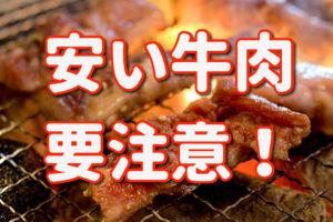 【安い牛肉】要注意!