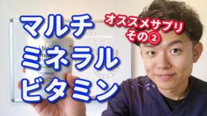 オススメサプリ 〜マルチミネラルビタミン〜