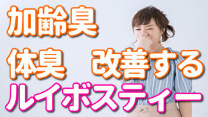 【ルイボスティー】加齢臭、体臭を改善
