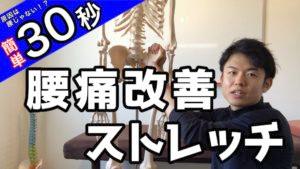 【簡単30秒】腰痛改善ストレッチ!