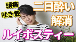 【ルイボスティー】二日酔い解消!!
