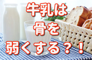 牛乳は骨を弱くする?!