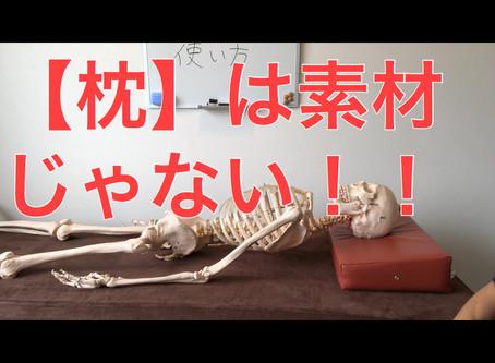 【枕】は素材じゃない!!