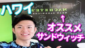 【番外編】ハワイ オススメのサンドウィッチ屋さん
