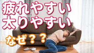 【疲れやすい】【太りやすい】なぜ??